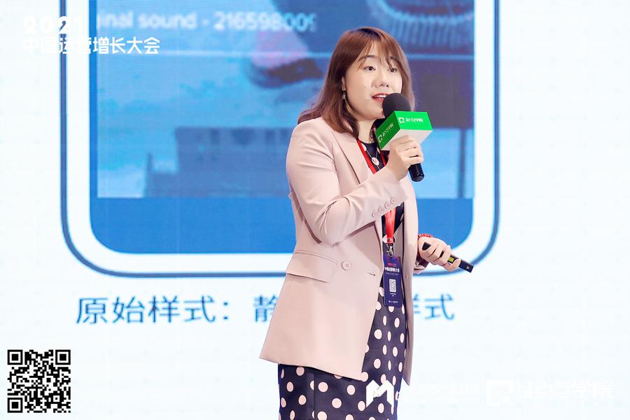 竞争没有结束而是刚刚开始——2021中国运营增长会·深圳站现场报道(图21)