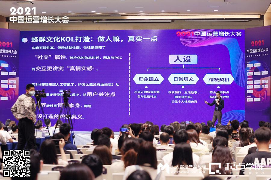 竞争没有结束而是刚刚开始——2021中国运营增长会·深圳站现场报道(图28)