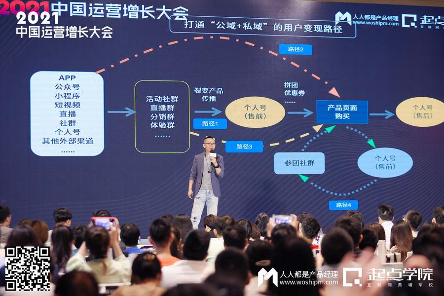 竞争没有结束而是刚刚开始——2021中国运营增长会·深圳站现场报道(图18)