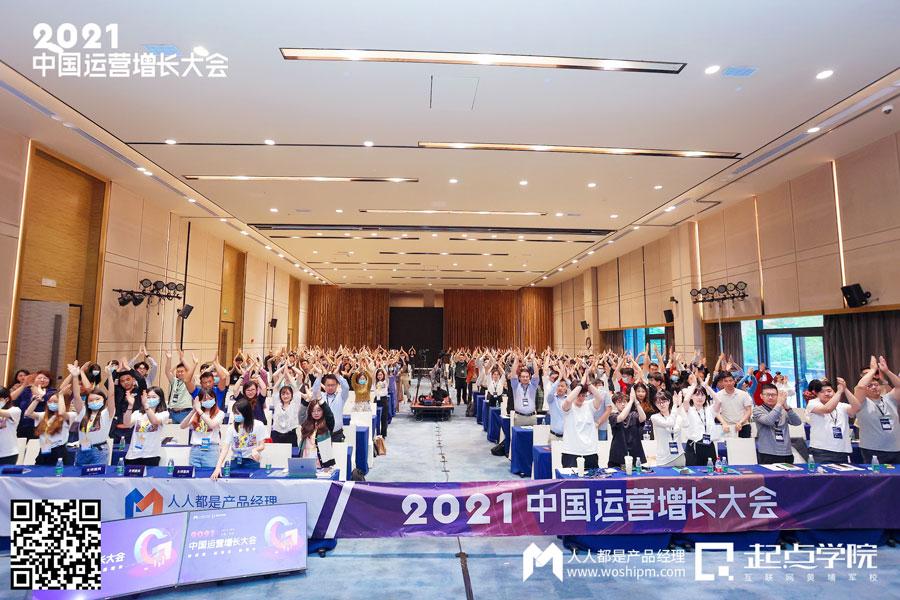 竞争没有结束而是刚刚开始——2021中国运营增长会·深圳站现场报道(图43)
