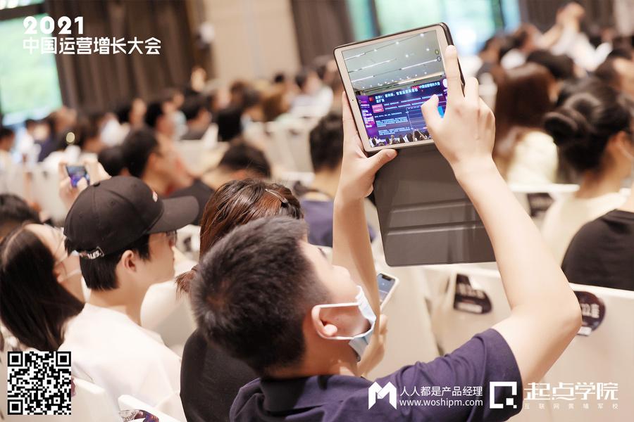 竞争没有结束而是刚刚开始——2021中国运营增长会·深圳站现场报道(图45)