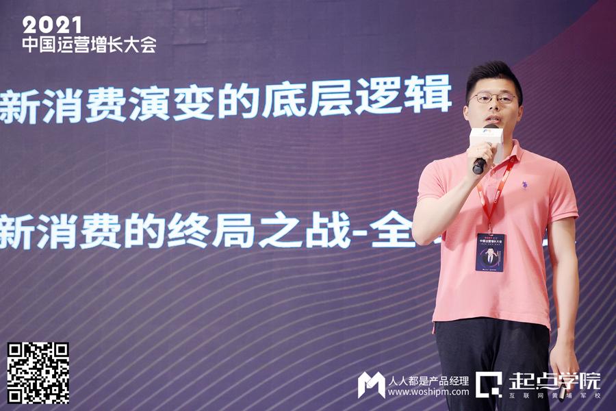 竞争没有结束而是刚刚开始——2021中国运营增长会·深圳站现场报道(图25)