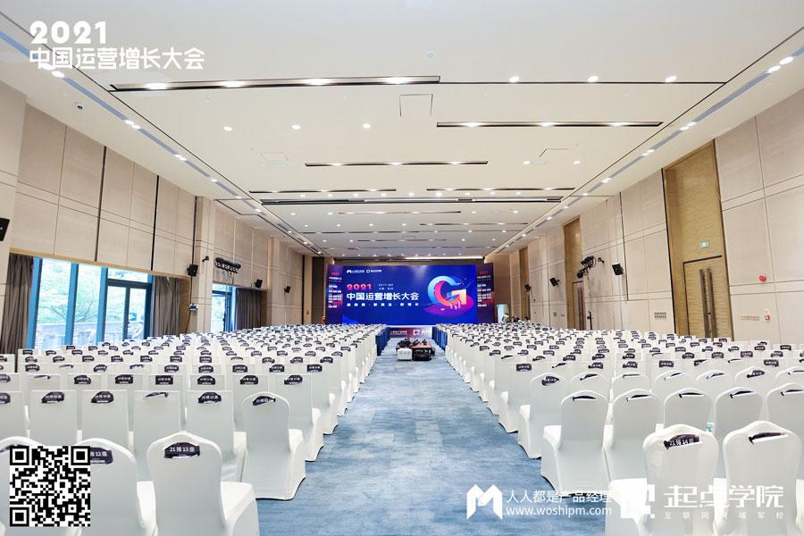 竞争没有结束而是刚刚开始——2021中国运营增长会·深圳站现场报道(图4)