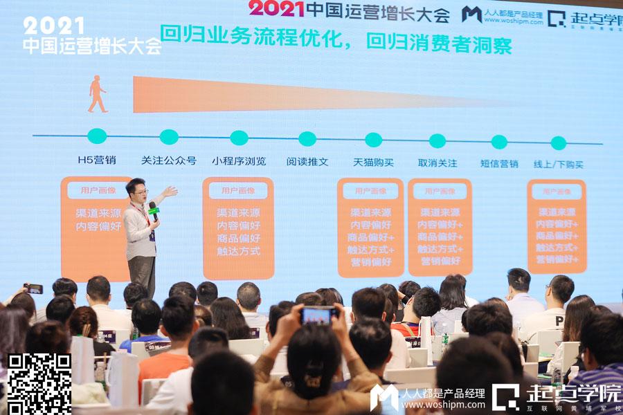竞争没有结束而是刚刚开始——2021中国运营增长会·深圳站现场报道(图20)