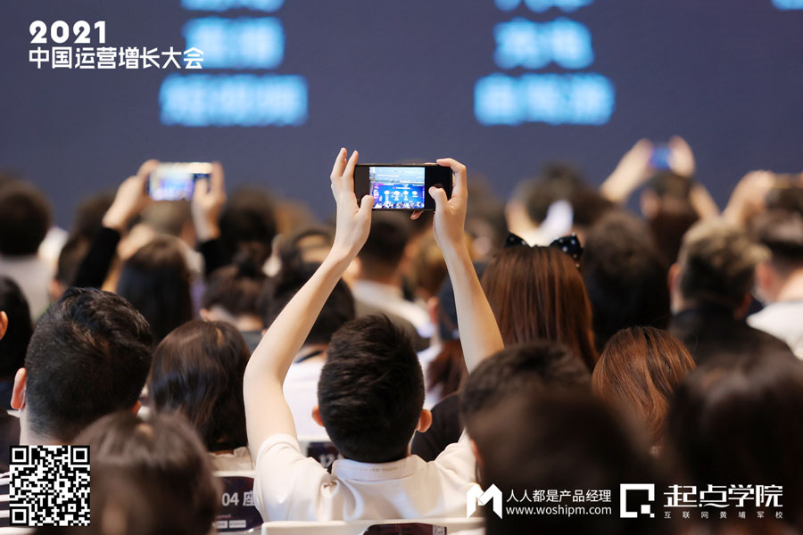 竞争没有结束而是刚刚开始——2021中国运营增长会·深圳站现场报道(图46)
