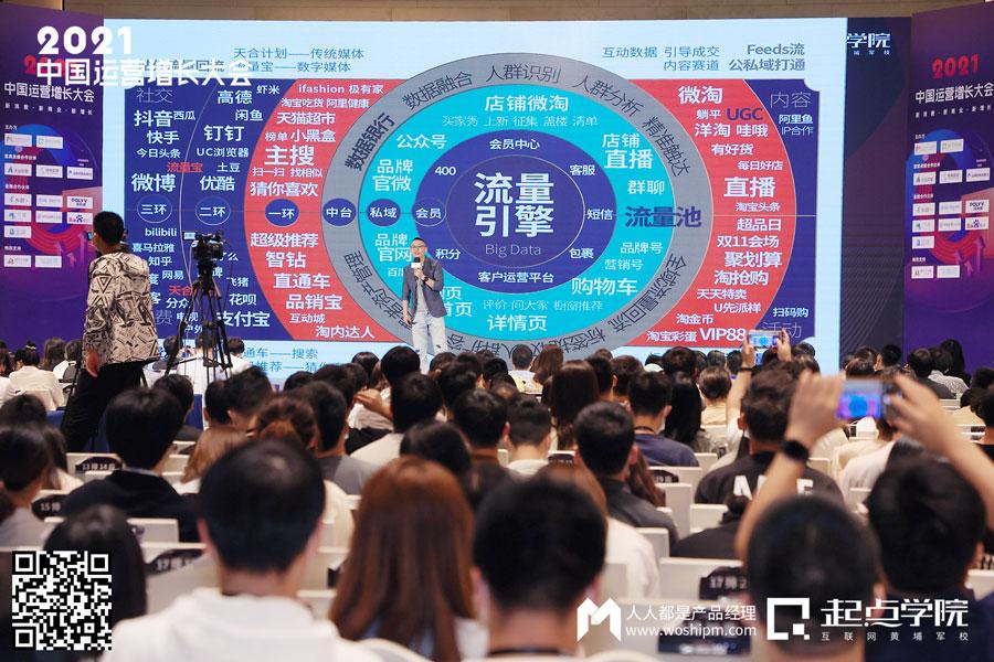 竞争没有结束而是刚刚开始——2021中国运营增长会·深圳站现场报道(图17)