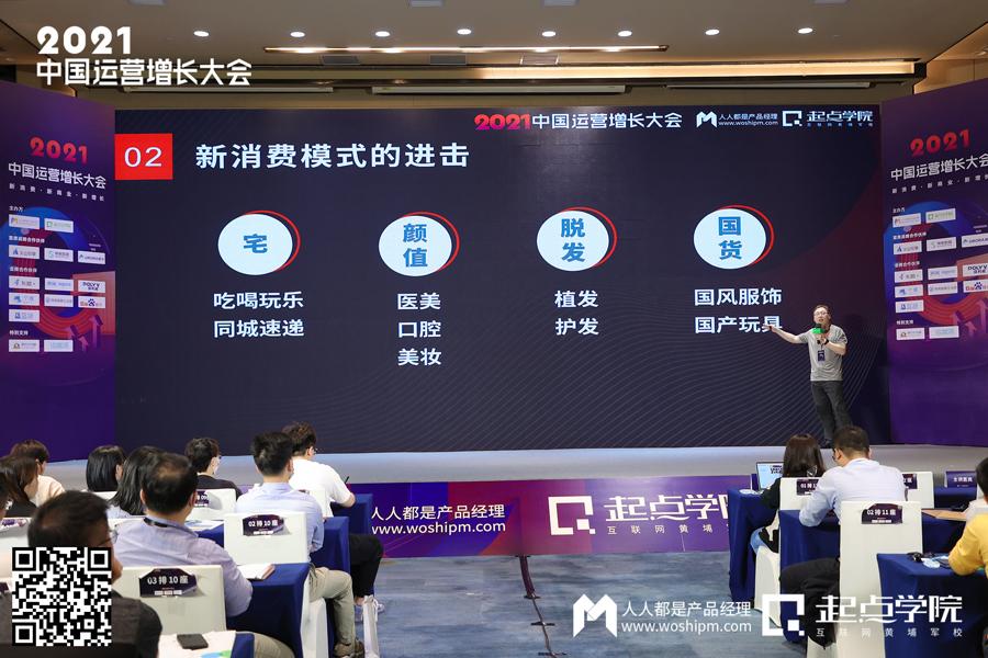 竞争没有结束而是刚刚开始——2021中国运营增长会·深圳站现场报道(图13)