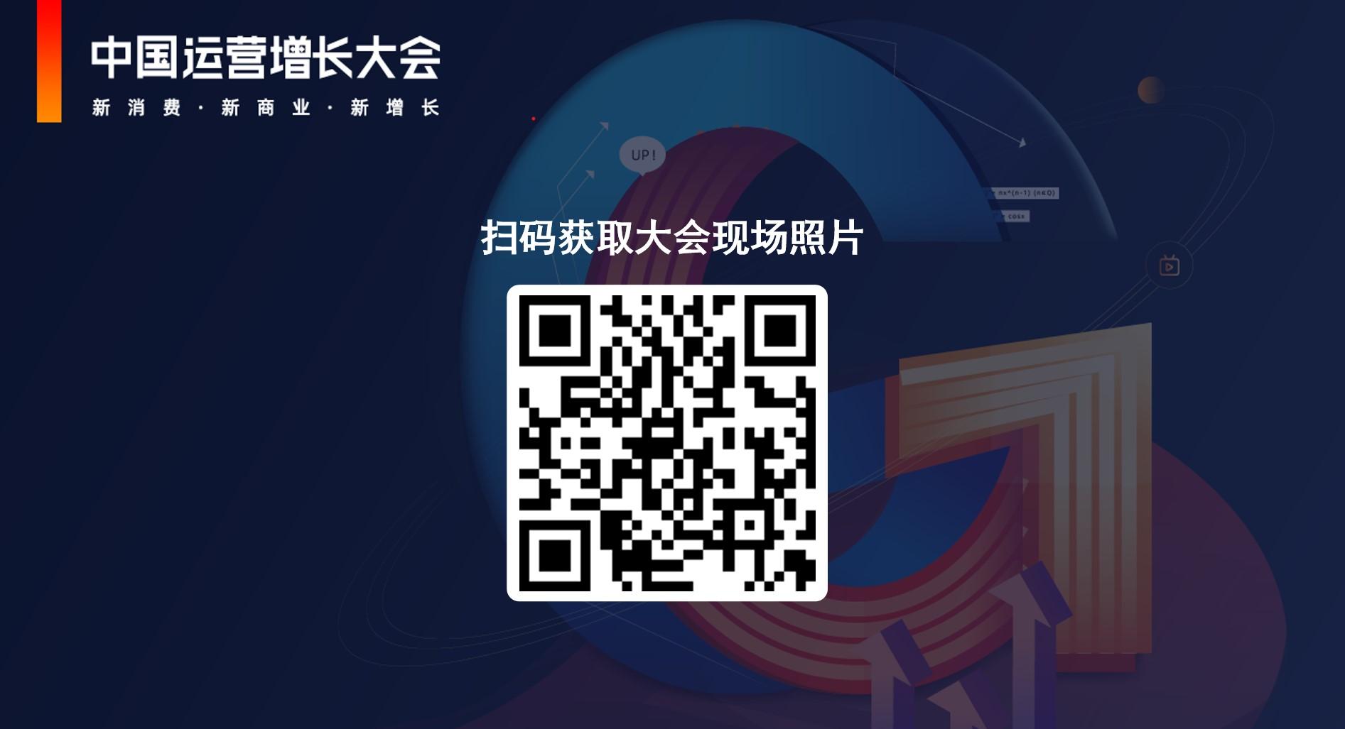 竞争没有结束而是刚刚开始——2021中国运营增长会·深圳站现场报道(图48)