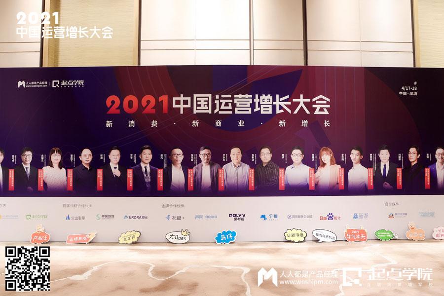 竞争没有结束而是刚刚开始——2021中国运营增长会·深圳站现场报道(图5)
