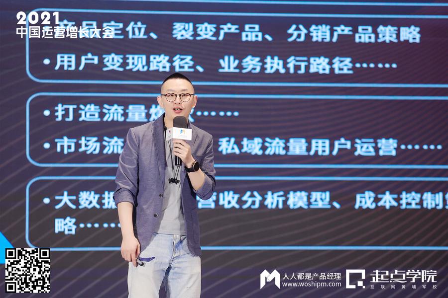 竞争没有结束而是刚刚开始——2021中国运营增长会·深圳站现场报道(图16)