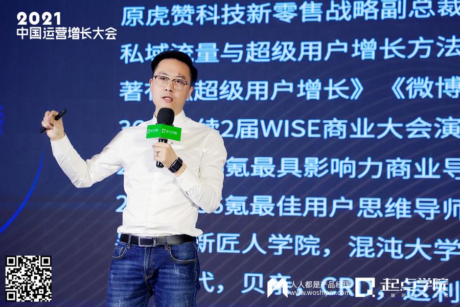 竞争没有结束而是刚刚开始——2021中国运营增长会·深圳站现场报道(图37)
