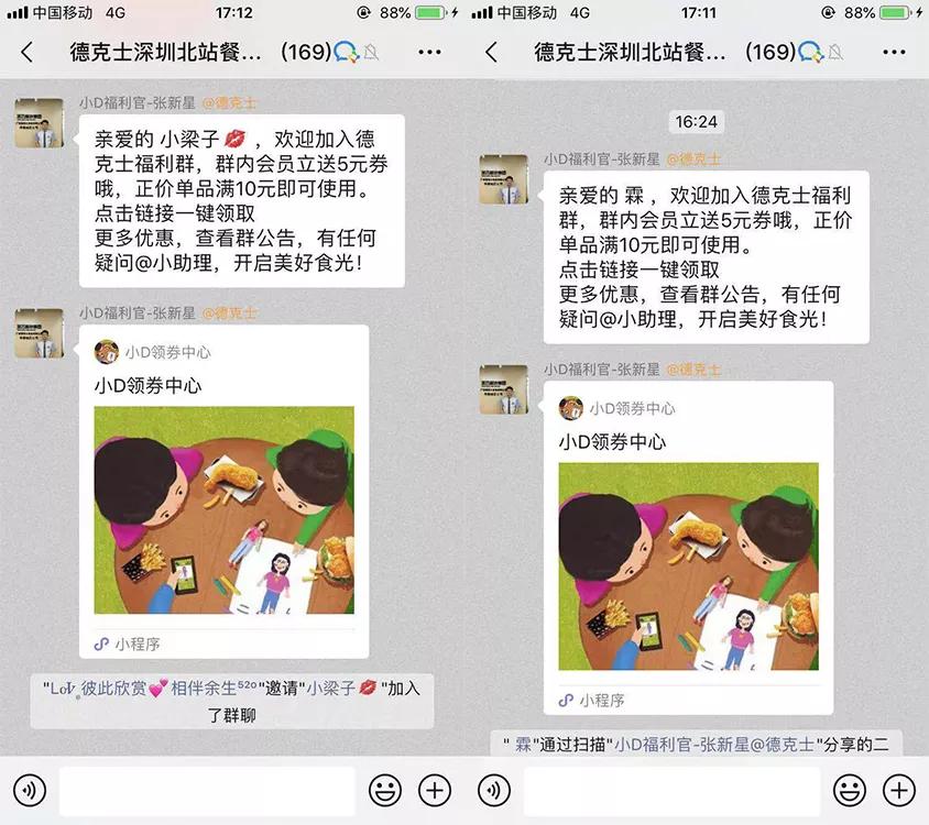 如何利用企业微信实现社群运营自动化?插图24