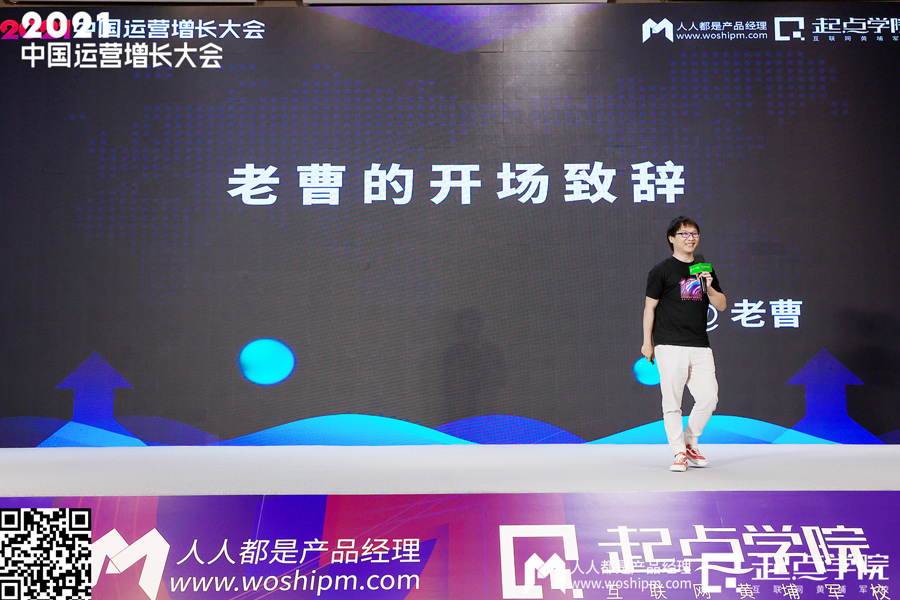 竞争没有结束而是刚刚开始——2021中国运营增长会·深圳站现场报道(图11)