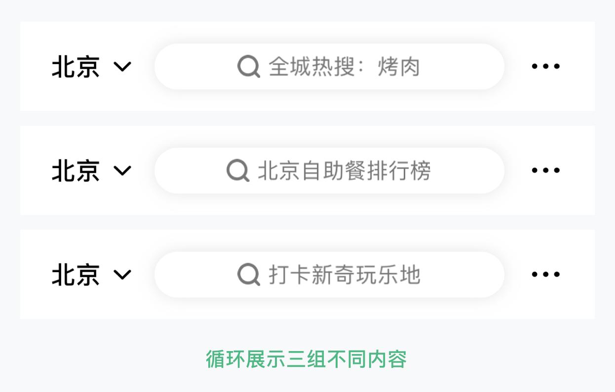 从结构、类型和状态3个方面,帮你掌握搜索框设计插图4