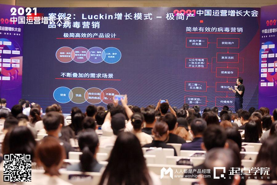 竞争没有结束而是刚刚开始——2021中国运营增长会·深圳站现场报道(图15)