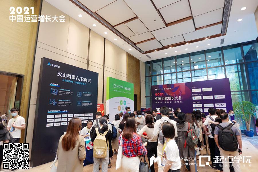 竞争没有结束而是刚刚开始——2021中国运营增长会·深圳站现场报道(图9)