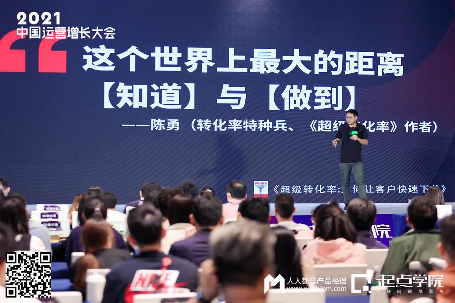 竞争没有结束而是刚刚开始——2021中国运营增长会·深圳站现场报道(图36)
