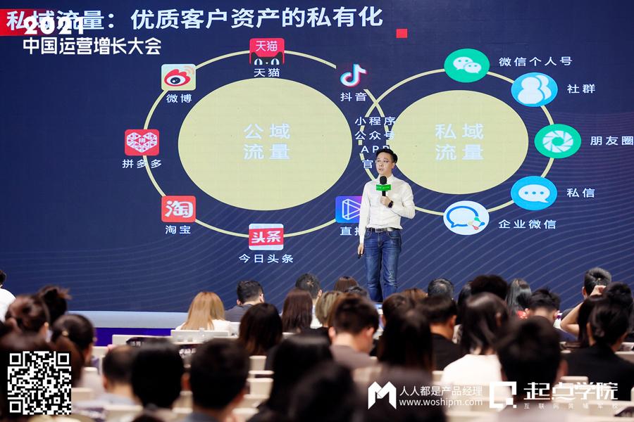竞争没有结束而是刚刚开始——2021中国运营增长会·深圳站现场报道(图38)