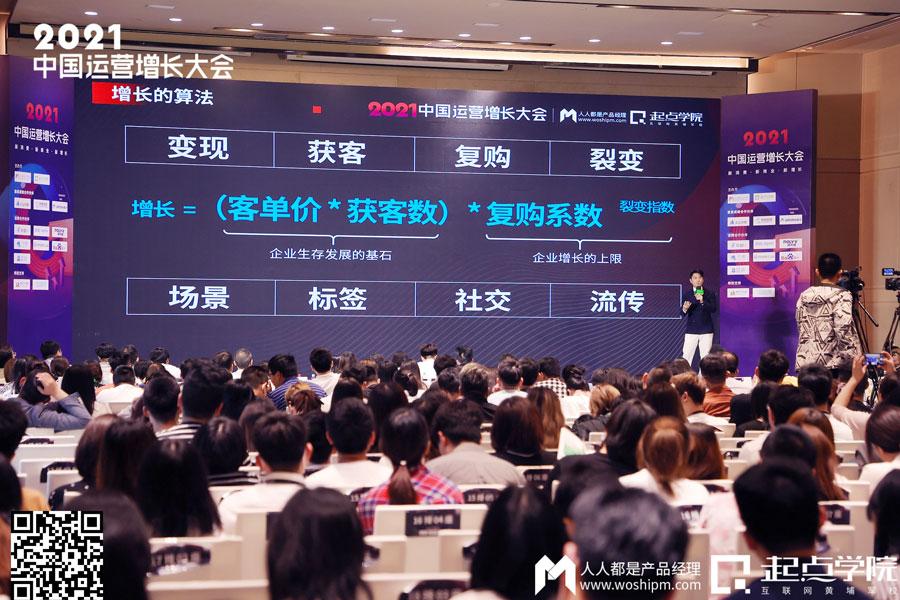 竞争没有结束而是刚刚开始——2021中国运营增长会·深圳站现场报道(图24)