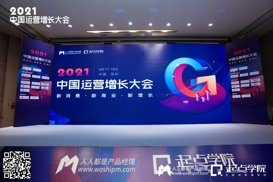 竞争没有结束而是刚刚开始——2021中国运营增长会·深圳站现场报道(图2)