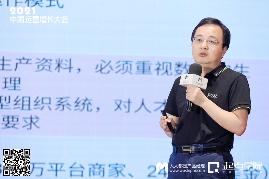 竞争没有结束而是刚刚开始——2021中国运营增长会·深圳站现场报道(图14)