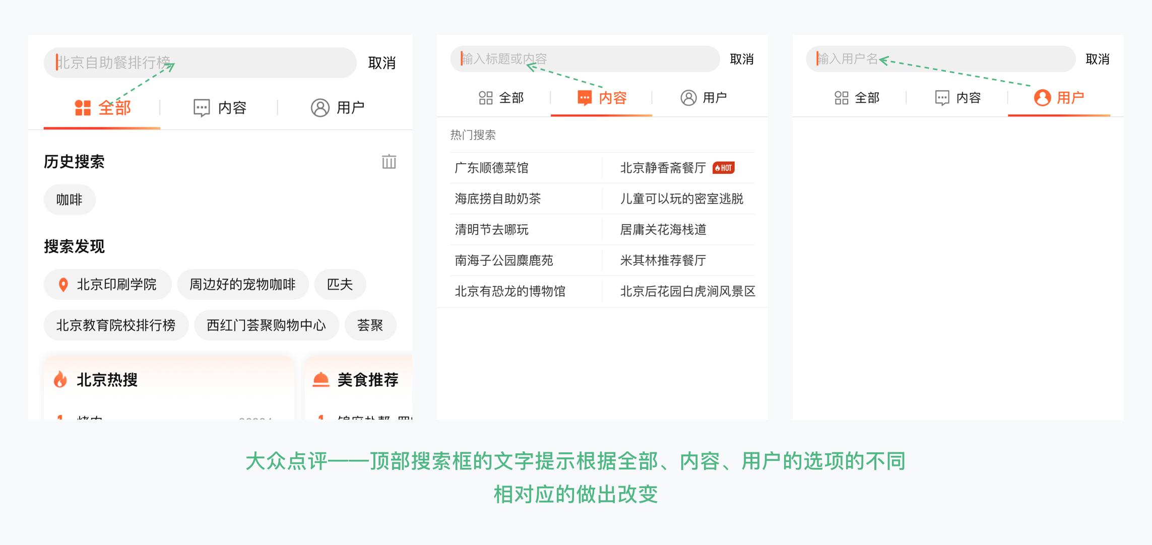 从结构、类型和状态3个方面,帮你掌握搜索框设计插图9