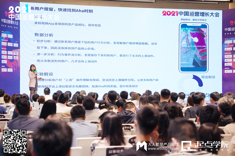 竞争没有结束而是刚刚开始——2021中国运营增长会·深圳站现场报道(图22)