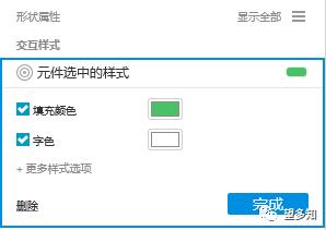 微信高保真原型图--验证码登录