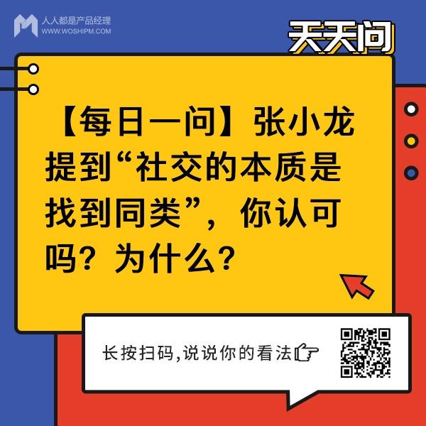"""张小龙提到""""社交的本质是找到同类"""",你认可吗?(图2)"""