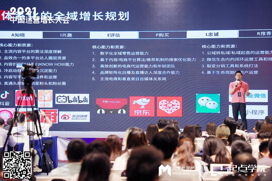 竞争没有结束而是刚刚开始——2021中国运营增长会·深圳站现场报道(图26)