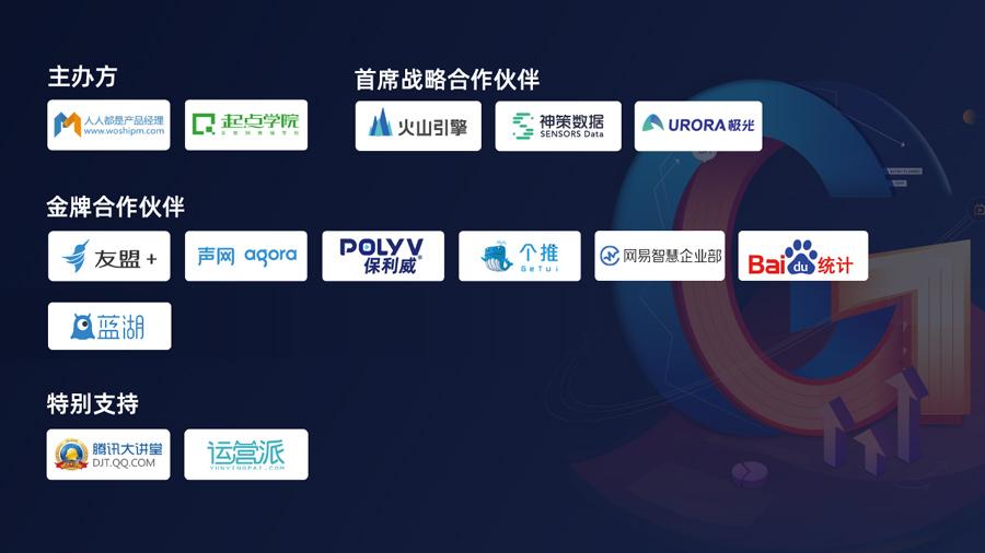 竞争没有结束而是刚刚开始——2021中国运营增长会·深圳站现场报道(图53)
