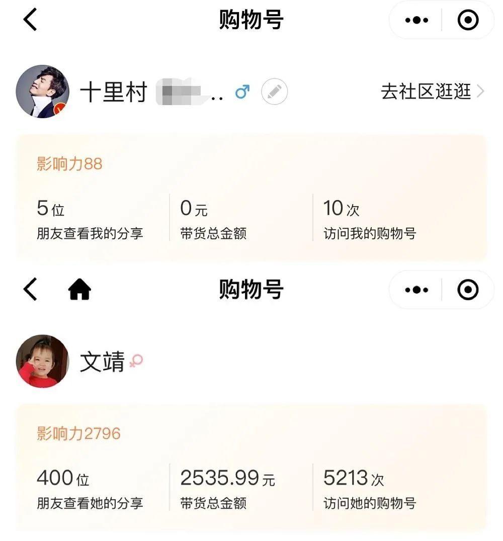 视频号正火,微信再推购物号!!!