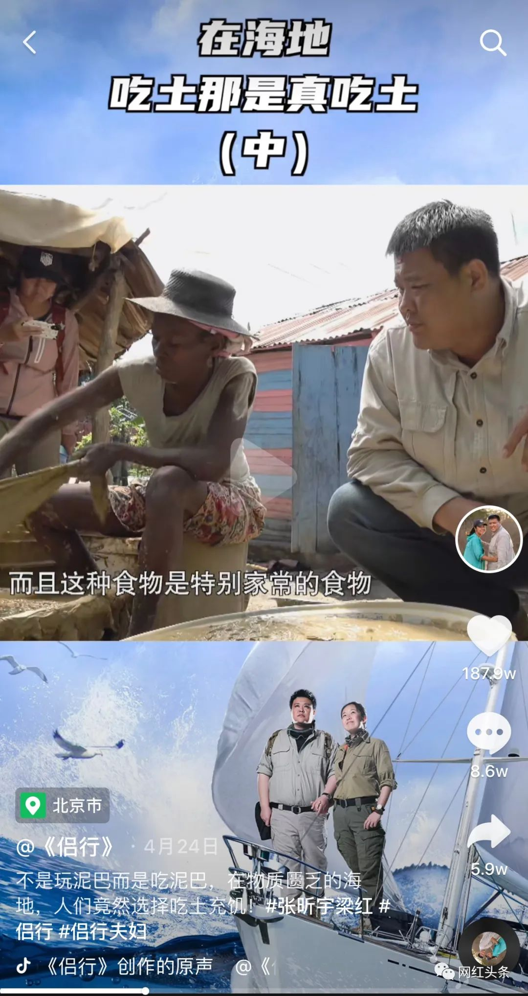 旅行十年走遍世界的「侣行」,如何涨粉千万,在短视频赛道再火一把?