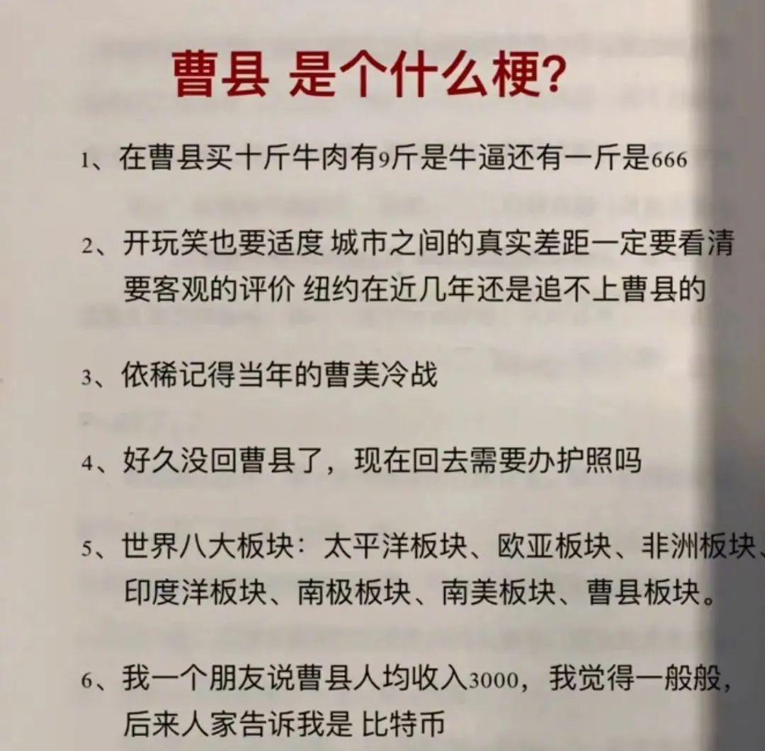 网红小城那么多,这次为何是曹县?