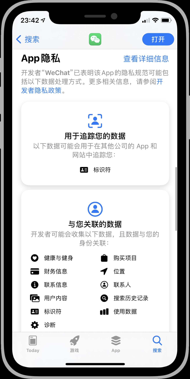【译文】iOS 人机界面指南-访问用户数据