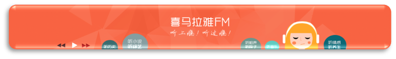 基于猫耳FM、喜马拉雅FM的移动音频产品对比与分析
