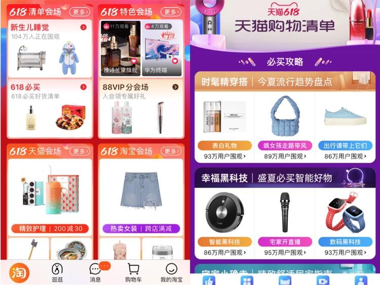 """淘宝重组导购工具:搜索之后,榜单""""回潮"""""""