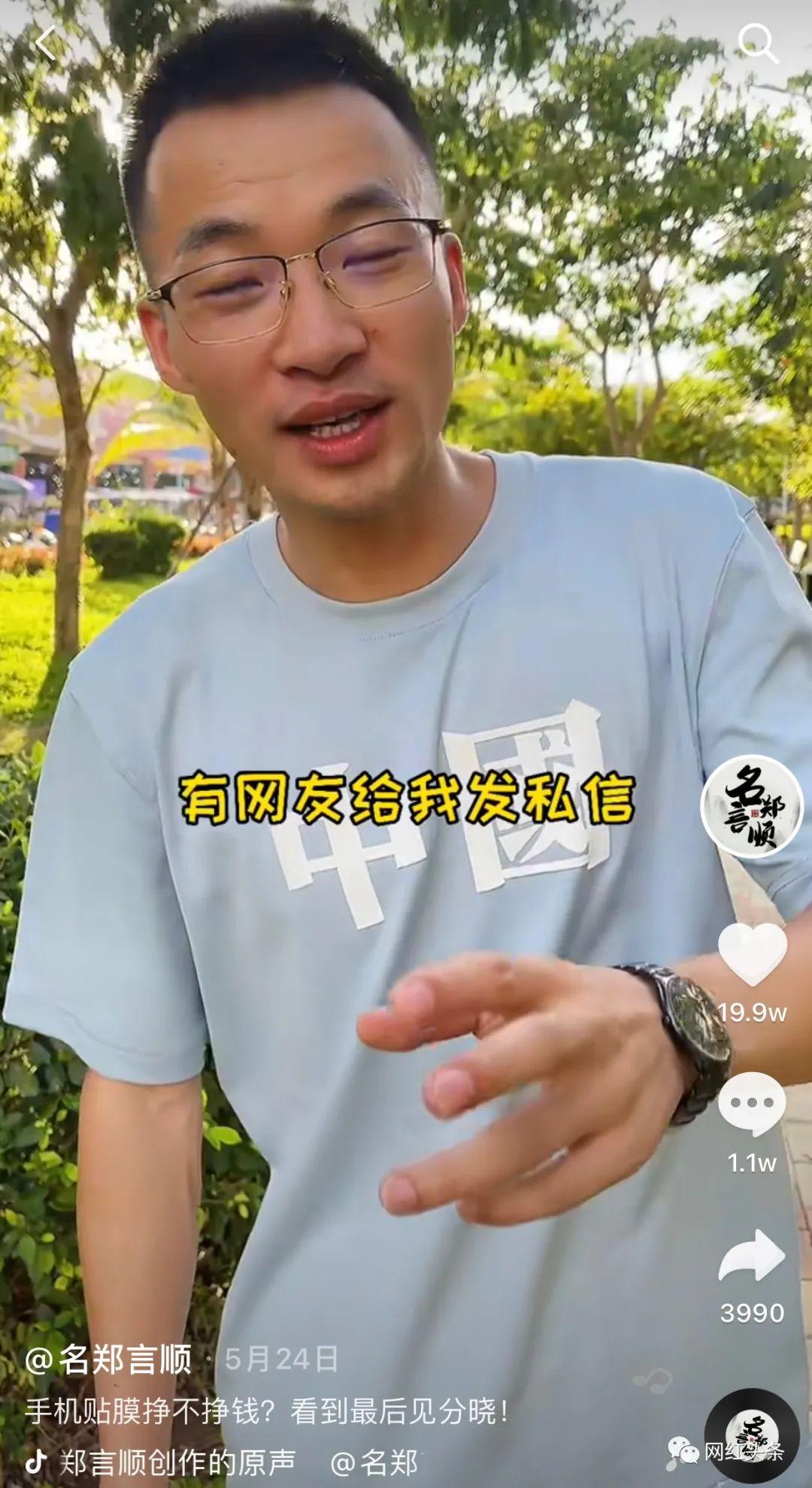 四个月涨粉千万,名郑言顺的职业揭秘,凭什么斩获抖音涨粉No.1?