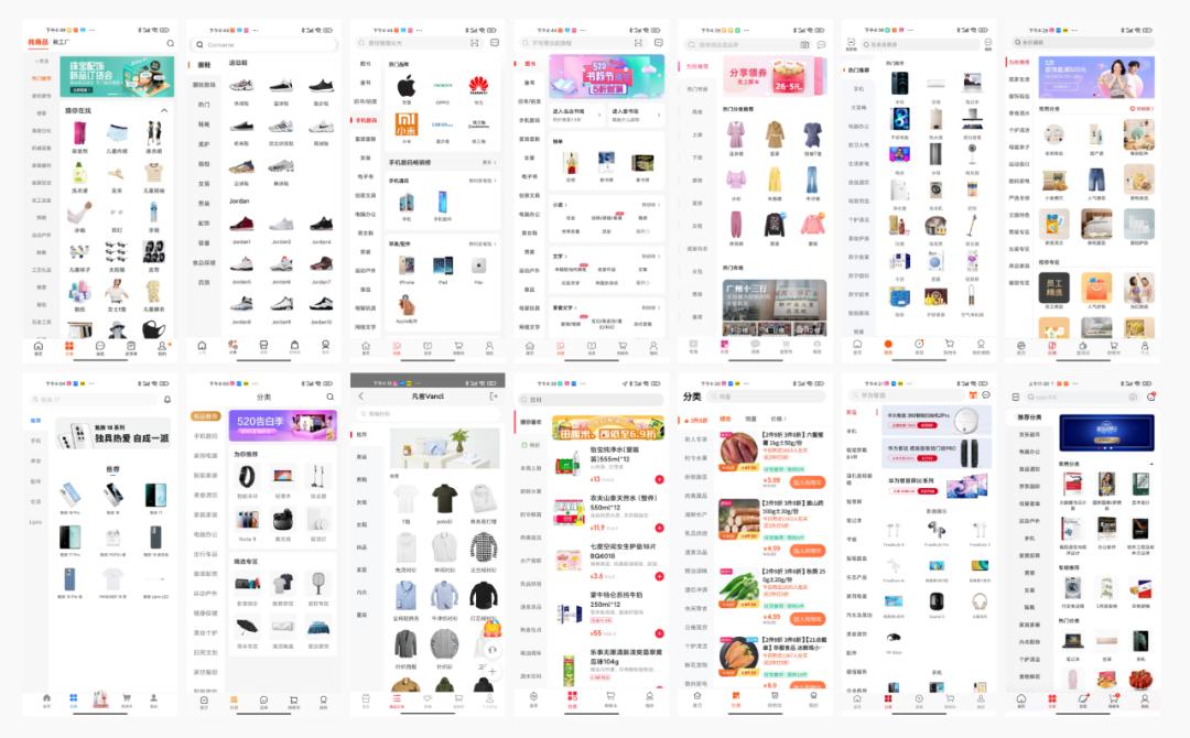 小米商城分类页UI升级,五大细节设计全面解析!