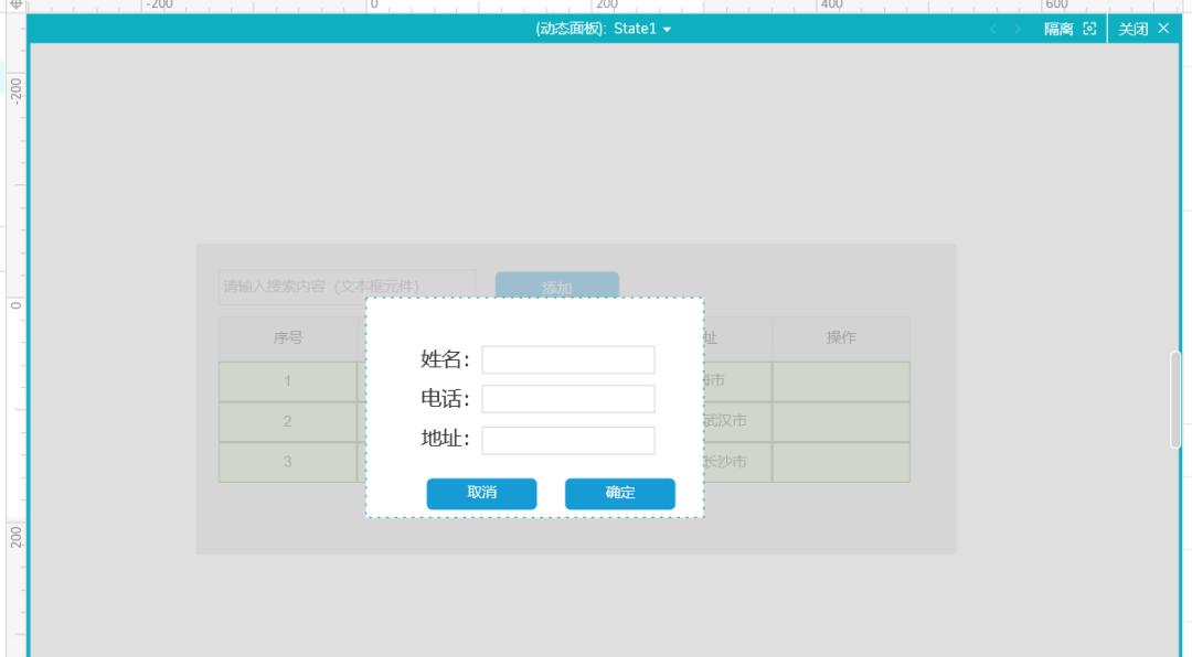 axure9.0:0基础学习中继器的增删改查操作-下(增、删、改)