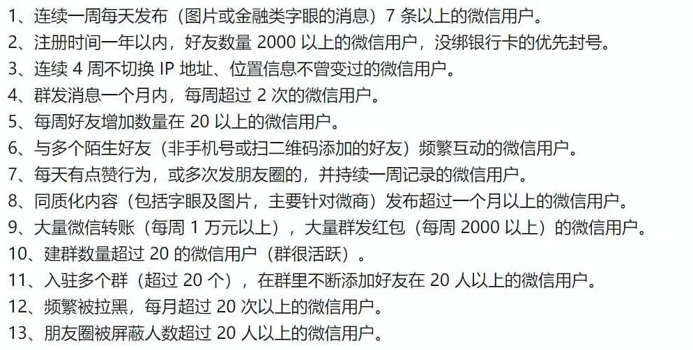 6000字长文,讲透个人微信养号心法!
