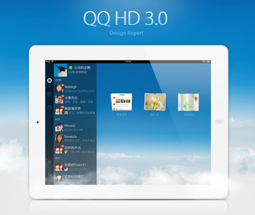 随着QQ HD限制登录,又一个时代结束了