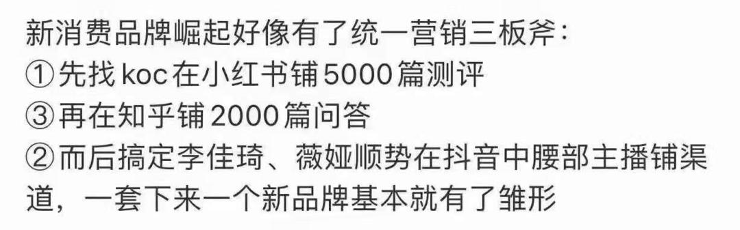 5000小红书KOC测评+2000知乎问答+搞定李佳琦=一个新品牌?