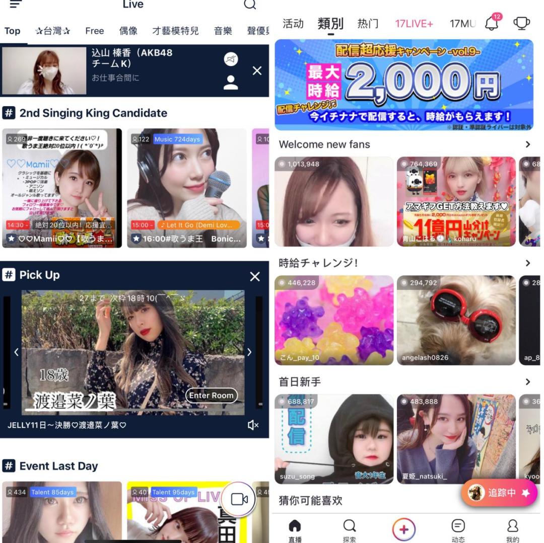 日本直播文化盛行,更有公司直播年营收超2亿美元