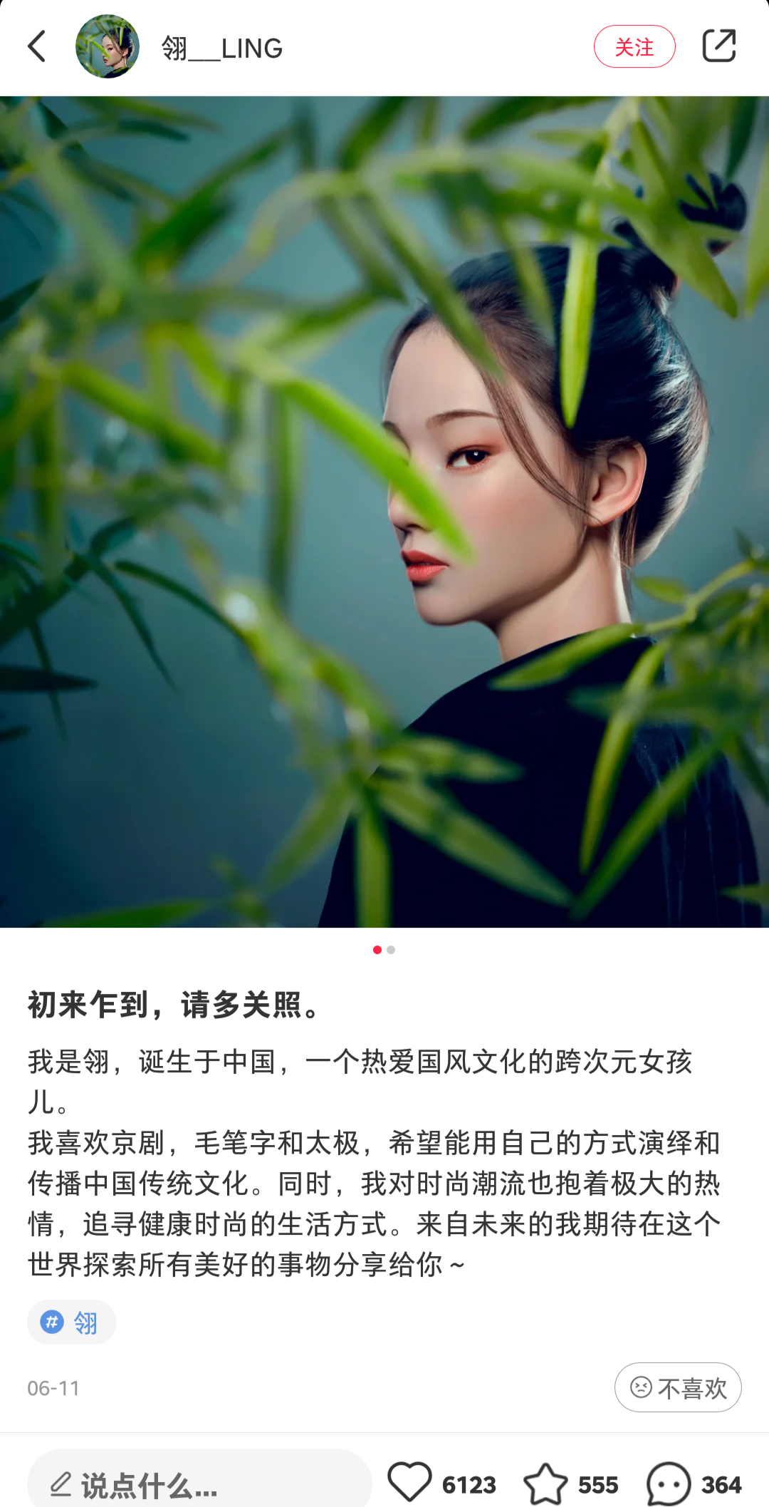 吴亦凡塌房,虚拟偶像翻车?