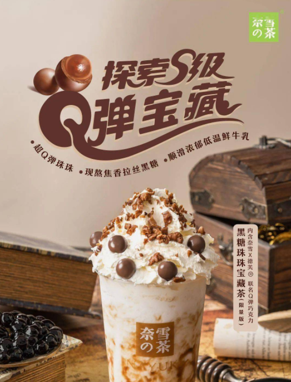大浪淘沙,新式茶饮营销路在何方?