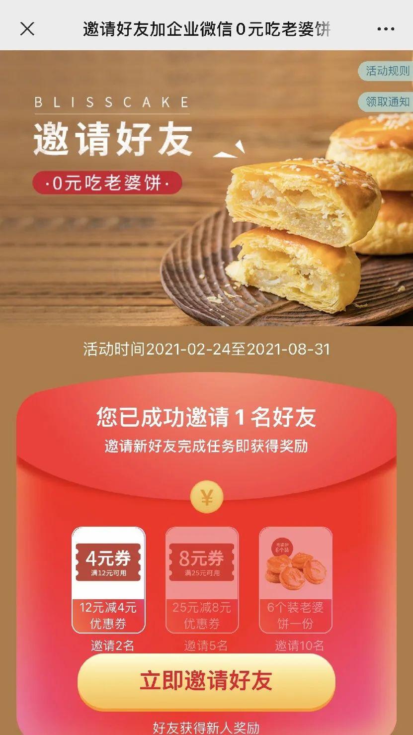 月均2万+粉丝增长,转化89%,幸福西饼决定复制了!