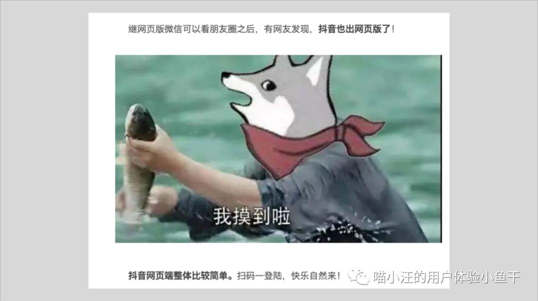 抖音网页版真的是为摸鱼人量身定制的吗?