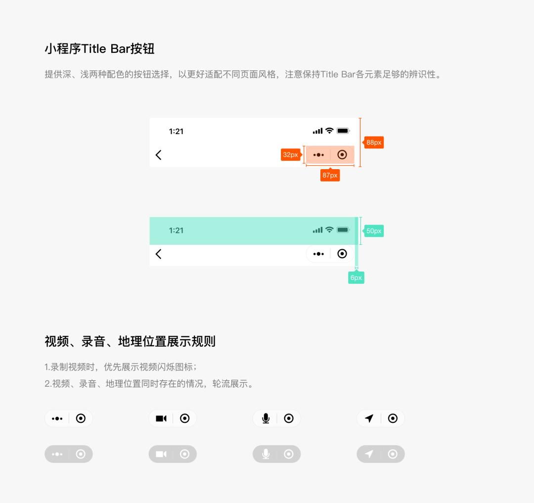 微信小程序设计指南【附组件下载地址】