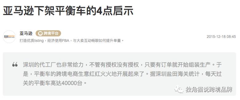 万字长文:中国跨境电商二十年